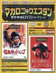 マカロニ・ウエスタン傑作映画DVDコ全国 5号