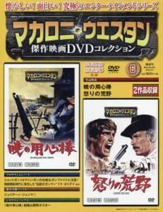 マカロニ・ウエスタン傑作映画DVDコ全国 6号