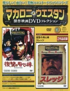 マカロニ・ウエスタン傑作映画DVDコ全国 9号