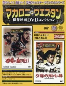マカロニ・ウエスタン傑作映画DVDコ全国 10号