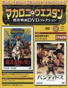 マカロニ・ウエスタン傑作映画DVDコ全国 11号