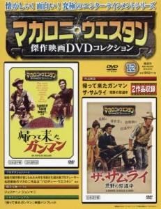 マカロニ・ウエスタン傑作映画DVDコ全国 12号