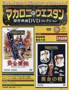 マカロニ・ウエスタン傑作映画DVDコ全国 13号