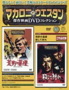 マカロニ・ウエスタン傑作映画DVDコ全国 14号