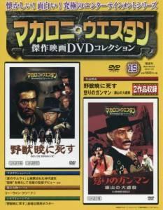 マカロニ・ウエスタン傑作映画DVDコ全国 15号