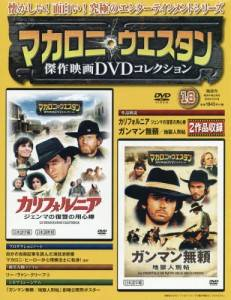 マカロニ・ウエスタン傑作映画DVDコ全国 18号