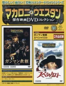 マカロニ・ウエスタン傑作映画DVDコ全国 19号