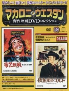 マカロニ・ウエスタン傑作映画DVDコ全国 20号
