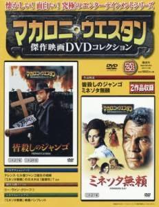 マカロニ・ウエスタン傑作映画DVDコ全国 21号