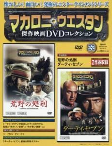 マカロニ・ウエスタン傑作映画DVDコ全国 22号