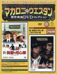 マカロニ・ウエスタン傑作映画DVDコ全国 23号