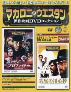 マカロニ・ウエスタン傑作映画DVDコ全国 24号