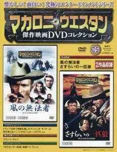 マカロニ・ウエスタン傑作映画DVDコ全国 25号