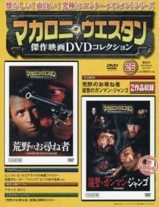 マカロニ・ウエスタン傑作映画DVDコ全国 26号