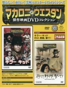 マカロニ・ウエスタン傑作映画DVDコ全国 27号