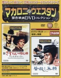 マカロニ・ウエスタン傑作映画DVDコ全国 28号