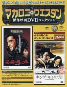 マカロニ・ウエスタン傑作映画DVDコ全国 29号