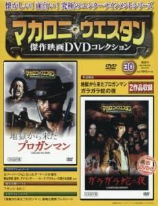マカロニ・ウエスタン傑作映画DVDコ全国 30号