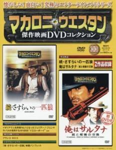 マカロニ・ウエスタン傑作映画DVDコ全国 33号