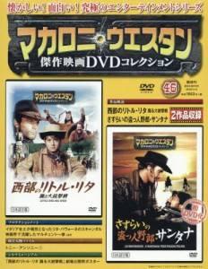 マカロニ・ウエスタン傑作映画DVDコ全国 46号
