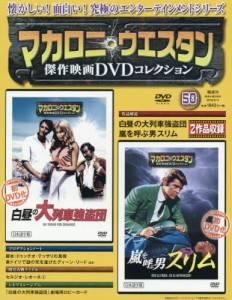 マカロニ・ウエスタン傑作映画DVDコ全国 50号