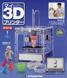 マイ3Dプリンター再刊行版全国版 1号