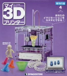 マイ3Dプリンター再刊行版全国版 4号