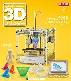 マイ3Dプリンター再刊行版全国版 5号