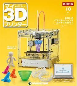 マイ3Dプリンター再刊行版全国版 10号