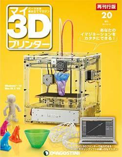 マイ3Dプリンター再刊行版全国版 20号
