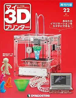 マイ3Dプリンター再刊行版全国版 22号