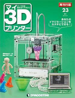 マイ3Dプリンター再刊行版全国版 23号