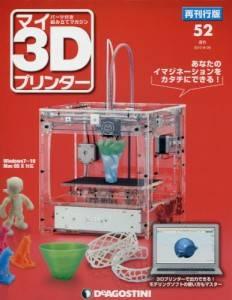 マイ3Dプリンター再刊行版全国版 52