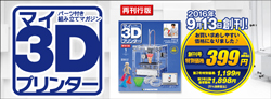 マイ3Dプリンター 全国版 再刊行版