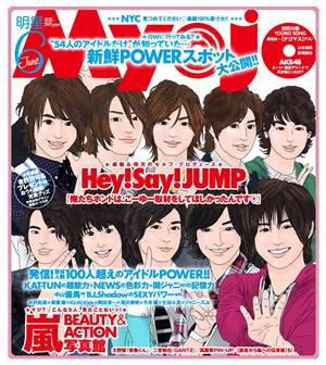 Myojo 明星 10/06 Hey!Say!JU