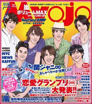 Myojo 明星 10/07 関ジャニ∞