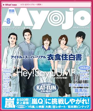 Myojo 明星 10/08 KAT−TUN&Ki