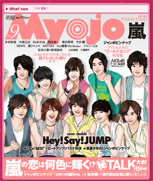 Myojo 明星 10/09 嵐&Hey!Say!