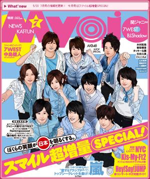 Myojo 明星 11/07 Hey!Say!JU