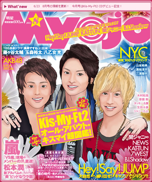 Myojo 明星 11/08 玉森裕太・藤ヶ谷大輔