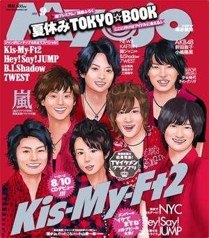 Myojo 明星 11/09 Kis−My−Ft2