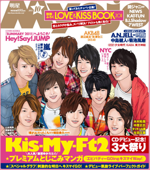 Myojo 明星 11/10 Hey!Say!JU