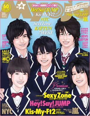 Myojo 明星 12/04 Sexy Zone