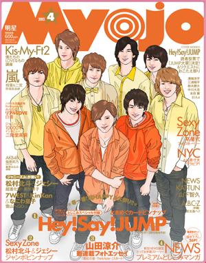 Myojo 明星 13/04 Hey!Say!JU