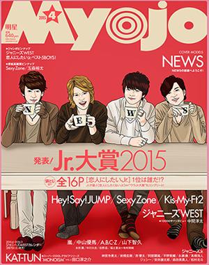 Myojo 明星 15/04 NEWS