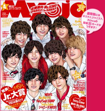 Myojo 明星 16/04 Hey!Say!JU