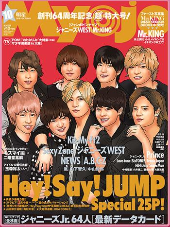 Myojo 明星 16/10 Hey!Say!JU