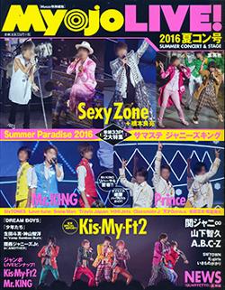 Myojo LIVE! 2016夏コン号
