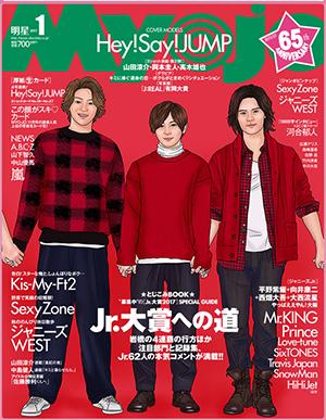 Myojo 明星 17/01 HSJ 山田・岡本・