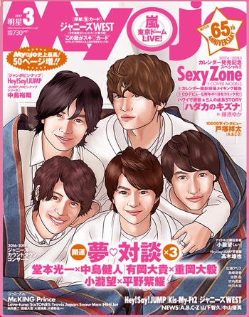 Myojo 明星 17/03 Sexy Zone